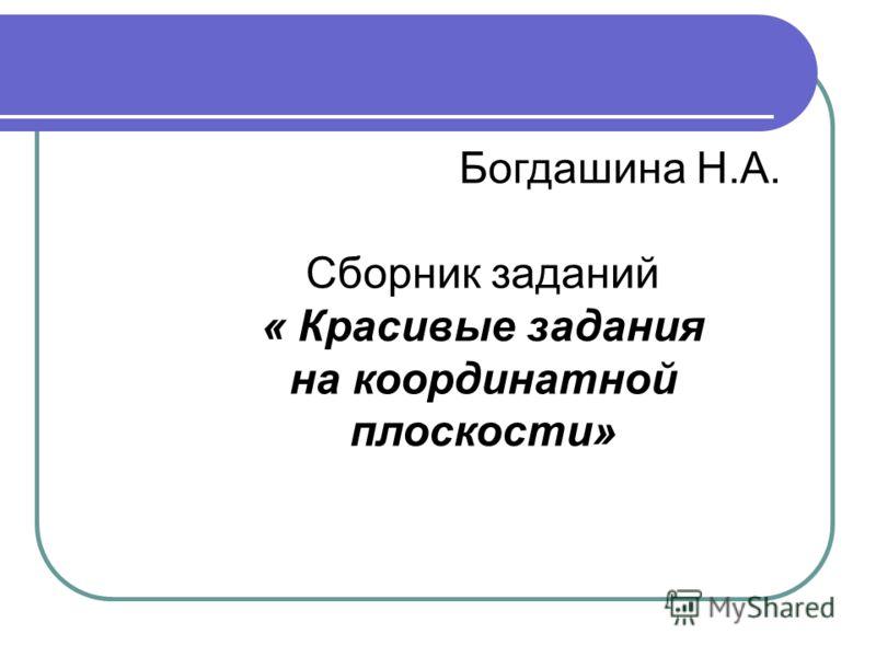 Богдашина Н.А. Сборник заданий « Красивые задания на координатной плоскости»