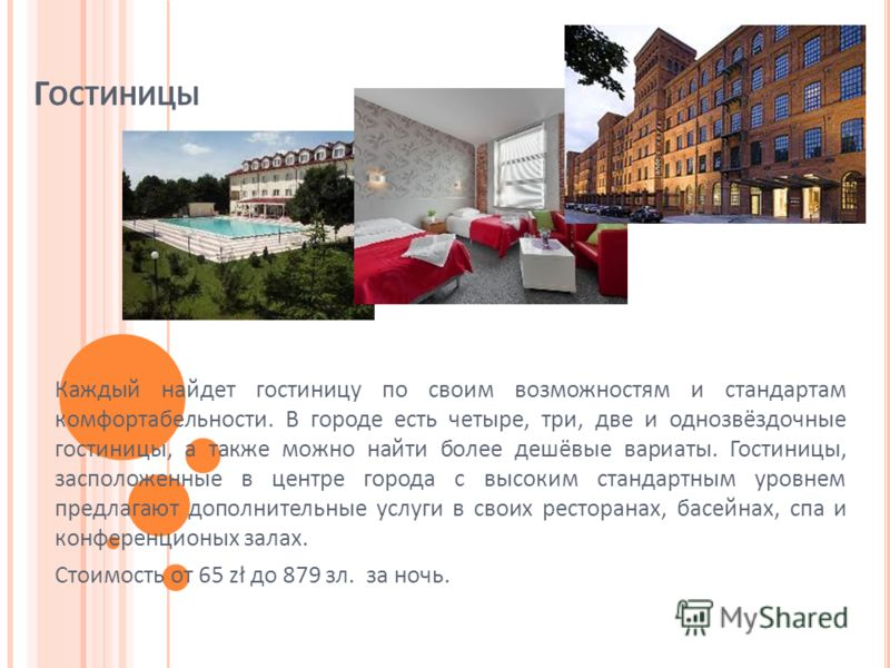 Г ОСТИНИЦЫ Каждый найдет гостиницу по своим возможностям и стандартам комфортабельности. В городе есть четыре, три, две и однозвёздочные гостиницы, а также можно найти более дешёвые вариаты. Гостиницы, засположенные в центре города с высоким стандарт