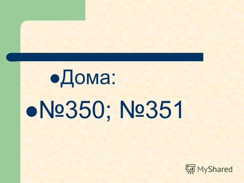 Дома: 350; 351