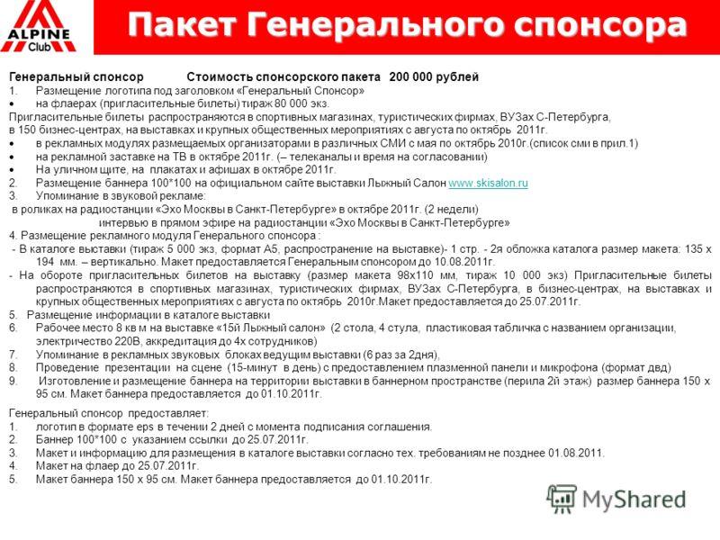 Пакет Генерального спонсора Генеральный спонсор Стоимость спонсорского пакета 200 000 рублей 1.Размещение логотипа под заголовком «Генеральный Спонсор» на флаерах (пригласительные билеты) тираж 80 000 экз. Пригласительные билеты распространяются в сп