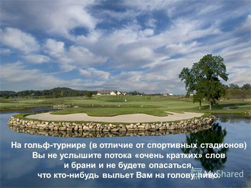 Вы можете слышать щебетание птиц на гольф-поле во время турнира.