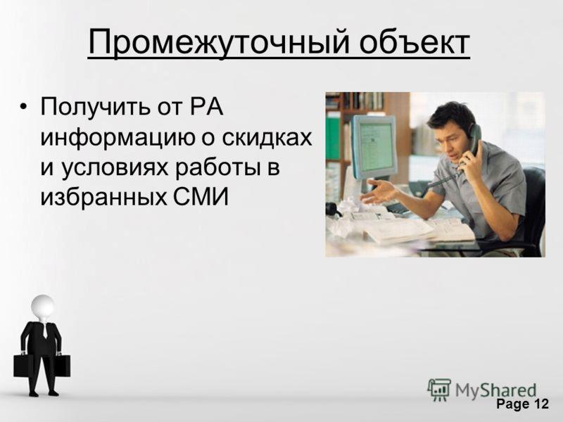 Free Powerpoint Templates Page 12 Промежуточный объект Получить от РА информацию о скидках и условиях работы в избранных СМИ