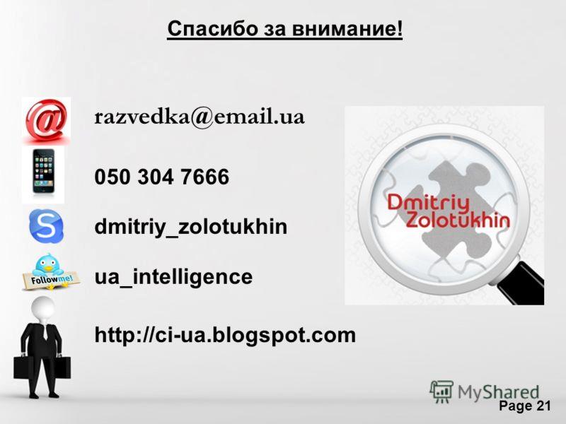 Free Powerpoint Templates Page 21 Спасибо за внимание! razvedka@email.ua 050 304 7666 dmitriy_zolotukhin ua_intelligence http://ci-ua.blogspot.com