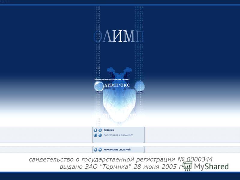 свидетельство о государственной регистрации 0000344 выдано ЗАО Термика 28 июня 2005 г