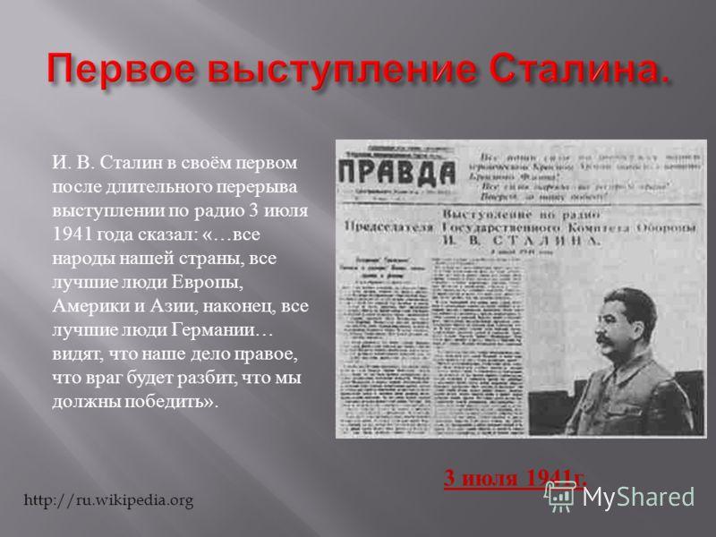 И. В. Сталин в своём первом после длительного перерыва выступлении по радио 3 июля 1941 года сказал : «… все народы нашей страны, все лучшие люди Европы, Америки и Азии, наконец, все лучшие люди Германии … видят, что наше дело правое, что враг будет