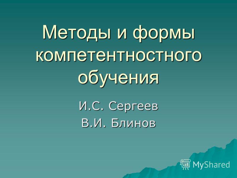 Методы и формы компетентностного обучения И.С. Сергеев В.И. Блинов