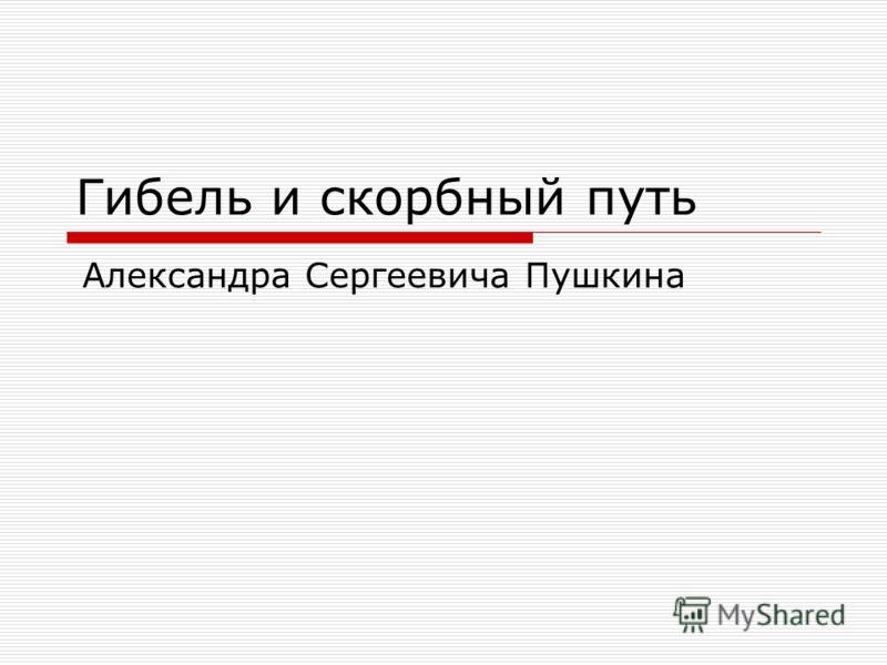 Гибель и скорбный путь Александра Сергеевича Пушкина