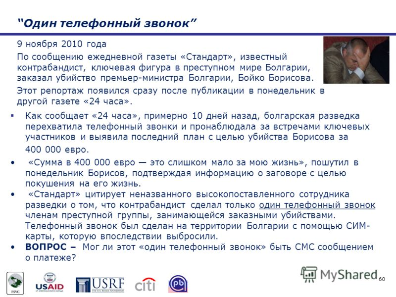 Один телефонный звонок 9 ноября 2010 года По сообщению ежедневной газеты «Стандарт», известный контрабандист, ключевая фигура в преступном мире Болгарии, заказал убийство премьер-министра Болгарии, Бойко Борисова. Этот репортаж появился сразу после п