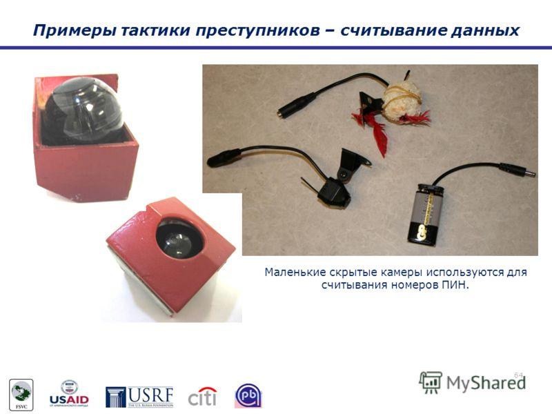 Примеры тактики преступников – считывание данных 64 Маленькие скрытые камеры используются для считывания номеров ПИН.
