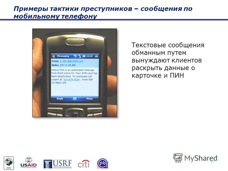 Примеры тактики преступников – сообщения по мобильному телефону 65 Текстовые сообщения обманным путем вынуждают клиентов раскрыть данные о карточке и ПИН