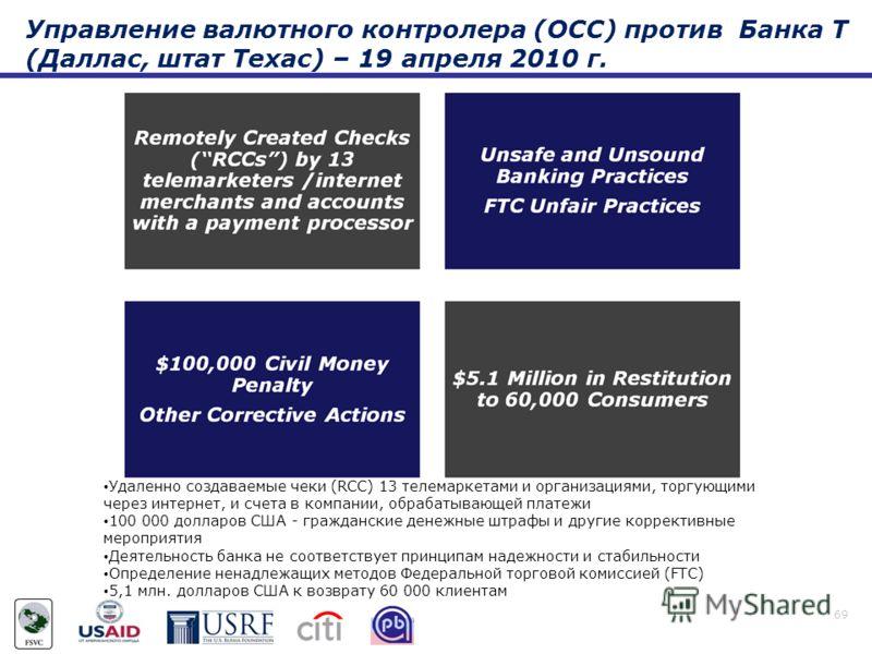 S 69 Управление валютного контролера (OCC) против Банка T (Даллас, штат Техас) – 19 апреля 2010 г. Удаленно создаваемые чеки (RCC) 13 телемаркетами и организациями, торгующими через интернет, и счета в компании, обрабатывающей платежи 100 000 долларо