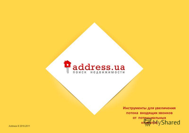 Инструменты для увеличения потока входящих звонков от потенциальных клиентов Address © 2010-2011