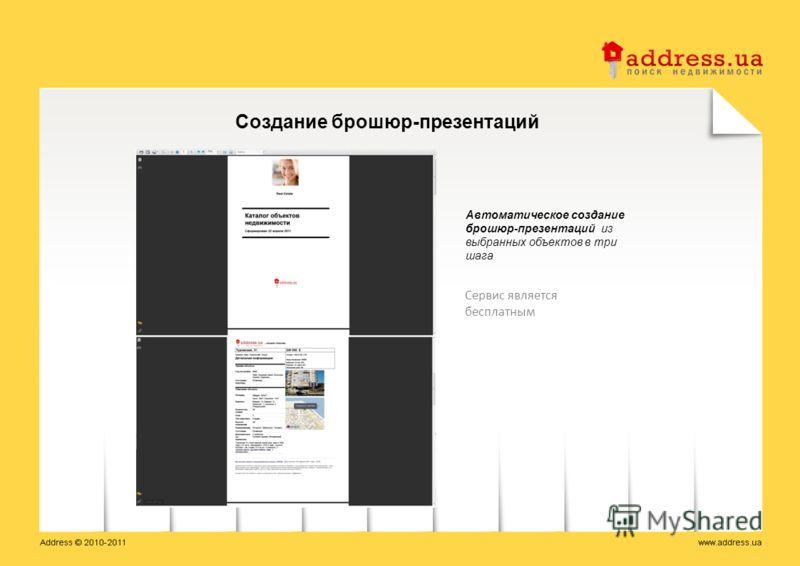 Автоматическое создание брошюр-презентаций из выбранных объектов в три шага Создание брошюр-презентаций Сервис является бесплатным