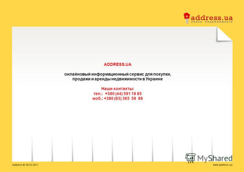 ADDRESS.UA онлайновый информационный сервис для покупки, продажи и аренды недвижимости в Украине Наши контакты: тел.: +380 (44) 591 18 85 моб.: +380 (93) 365 59 89