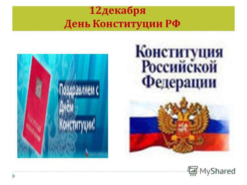 12 декабря День Конституции РФ