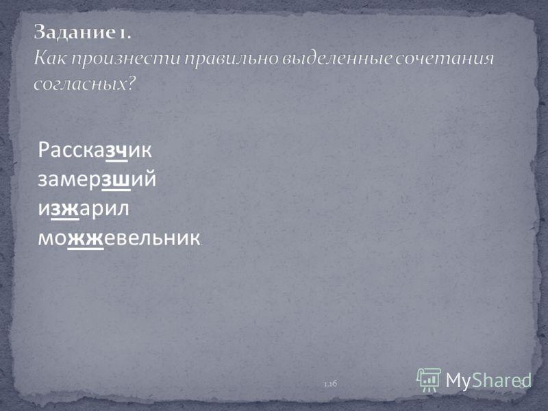 Рассказчик замерзший изжарил можжевельник. 8 1,16