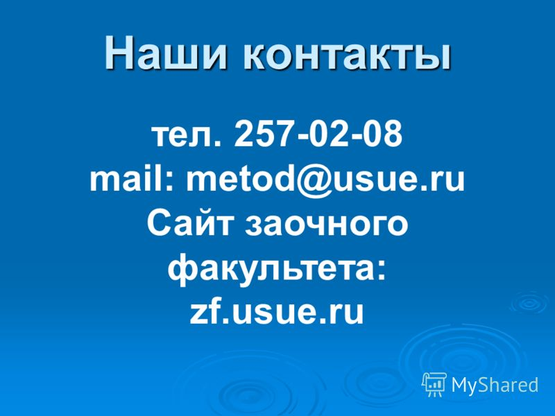 Наши контакты тел. 257-02-08 mail: metod@usue.ru Сайт заочного факультета: zf.usue.ru