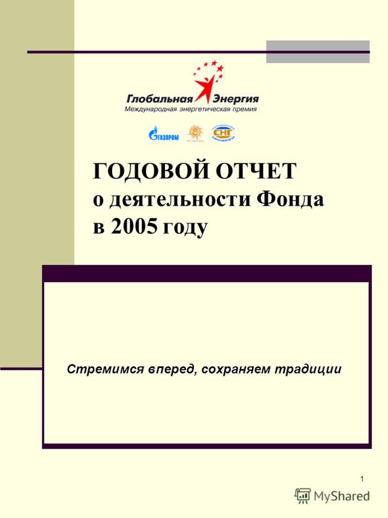 1 ГОДОВОЙ ОТЧЕТ о деятельности Фонда в 2005 году Стремимся вперед, сохраняем традиции