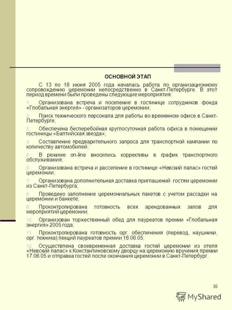 30 ОСНОВНОЙ ЭТАП С 13 по 18 июня 2005 года началась работа по организационному сопровождению церемонии непосредственно в Санкт-Петербурге. В этот период времени были проведены следующие мероприятия: 1. Организована встреча и поселение в гостинице сот