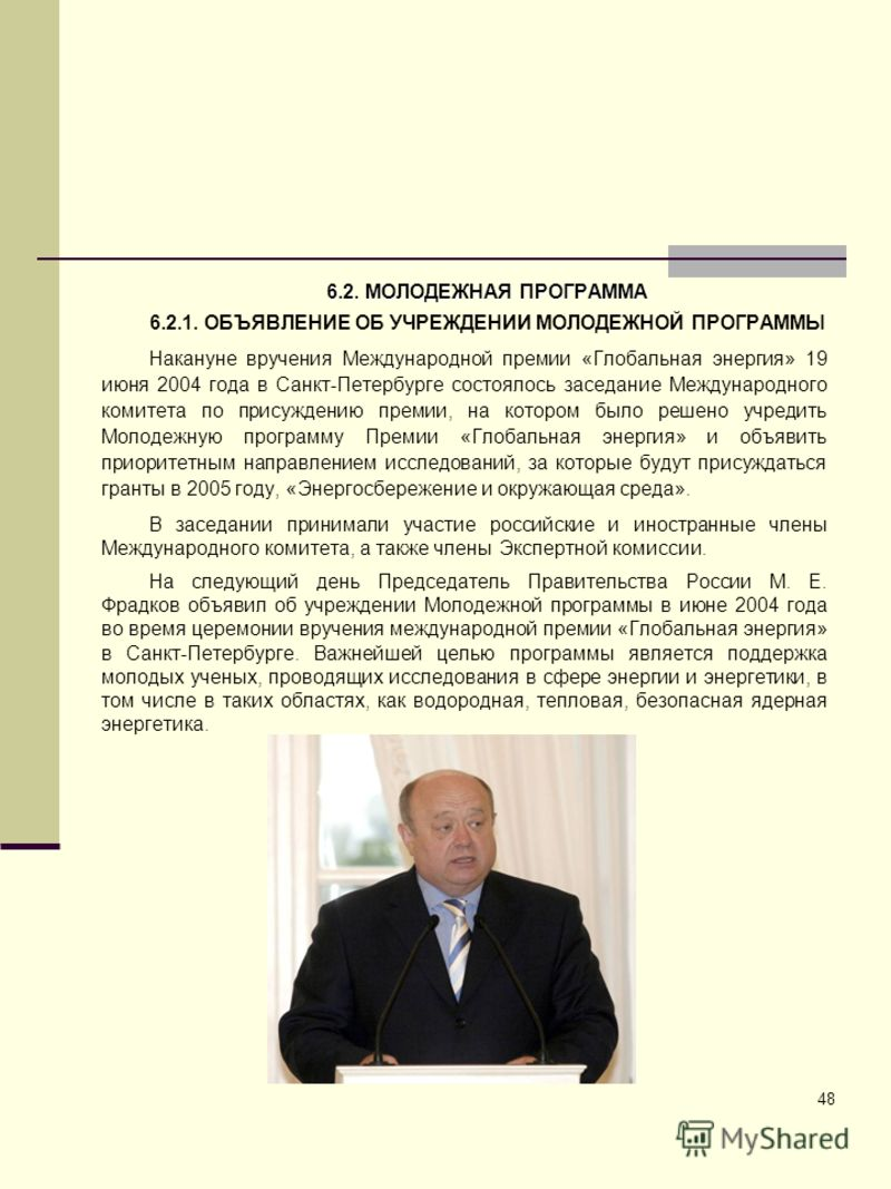 48 6.2. МОЛОДЕЖНАЯ ПРОГРАММА 6.2.1. ОБЪЯВЛЕНИЕ ОБ УЧРЕЖДЕНИИ МОЛОДЕЖНОЙ ПРОГРАММЫ Накануне вручения Международной премии «Глобальная энергия» 19 июня 2004 года в Санкт-Петербурге состоялось заседание Международного комитета по присуждению премии, на