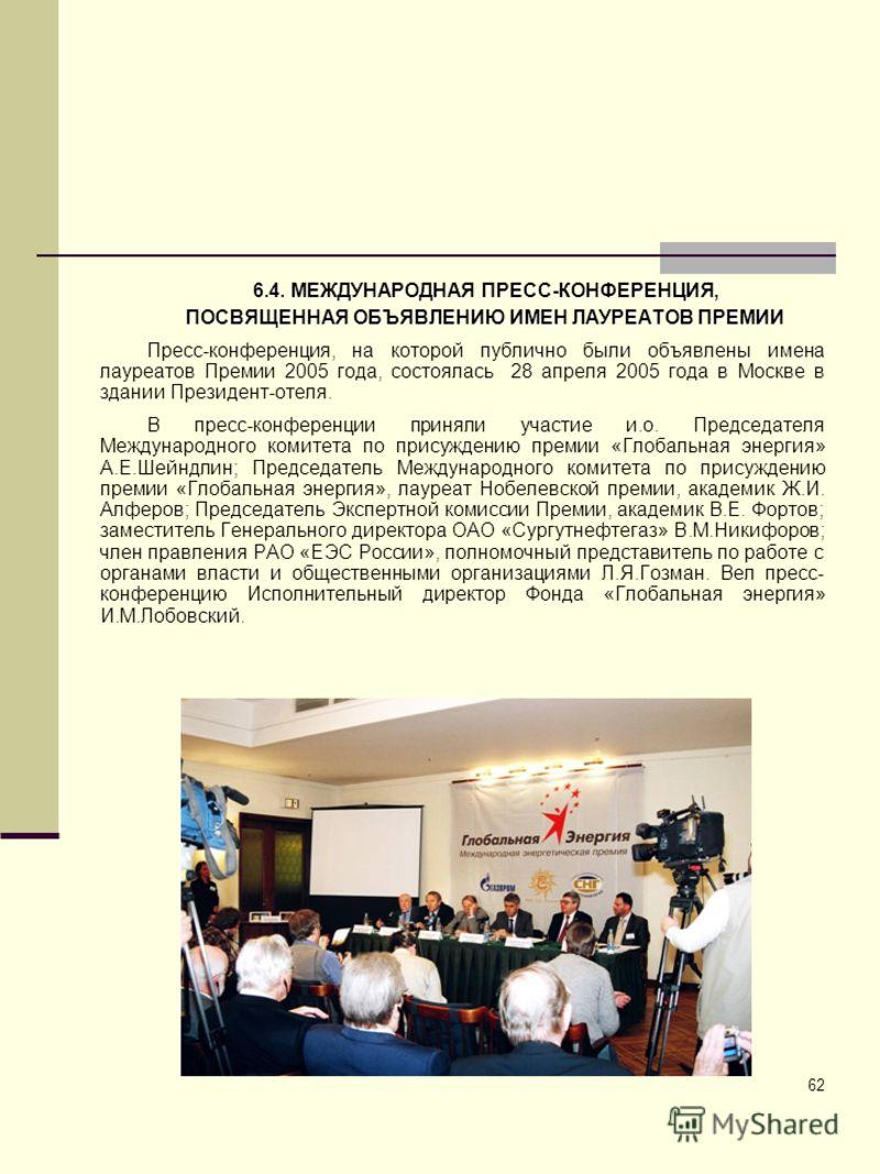 62 6.4. МЕЖДУНАРОДНАЯ ПРЕСС-КОНФЕРЕНЦИЯ, ПОСВЯЩЕННАЯ ОБЪЯВЛЕНИЮ ИМЕН ЛАУРЕАТОВ ПРЕМИИ Пресс-конференция, на которой публично были объявлены имена лауреатов Премии 2005 года, состоялась 28 апреля 2005 года в Москве в здании Президент-отеля. В пресс-ко