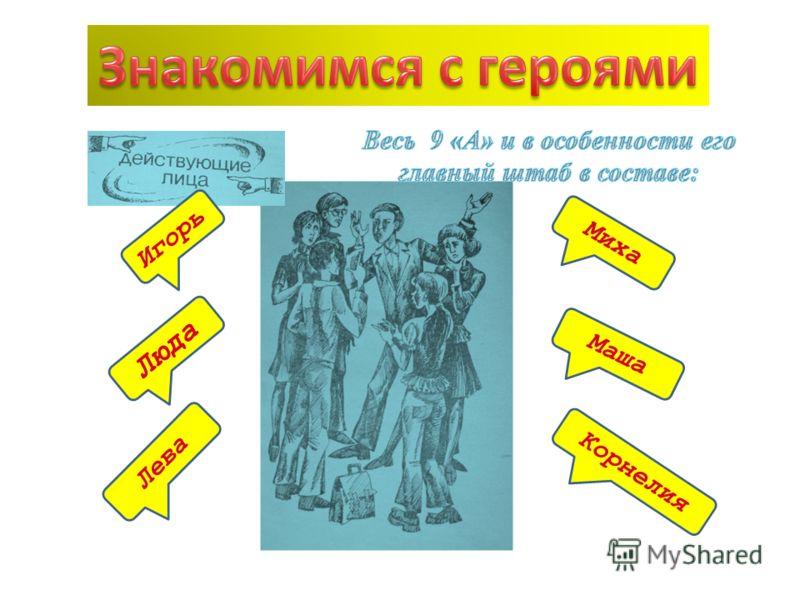 Миха Маша Лева Люда Корнелия Игорь
