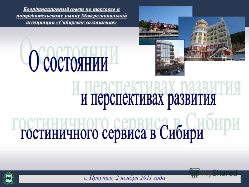 АГЕНТСТВО ПО ТУРИЗМУ ИРКУТСКОЙ ОБЛАСТИ 1 г. Иркутск, 2 ноября 2011 года Координационный совет по торговле и потребительскому рынку Межрегиональной ассоциации «Сибирское соглашение»