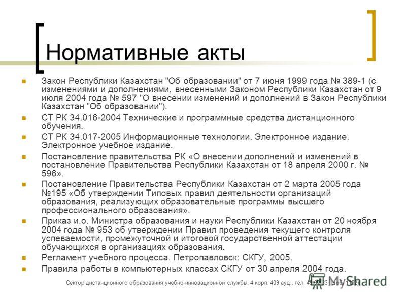 Сектор дистанционного образования учебно-инновационной службы, 4 корп. 409 ауд., тел. 49-32-33 (доб. 1152) Нормативные акты Закон Республики Казахстан
