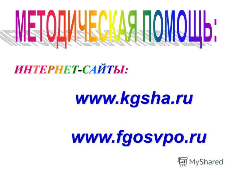 www.kgsha.ru www.fgosvpo.ru ИНТЕРНЕТ-САЙТЫ: