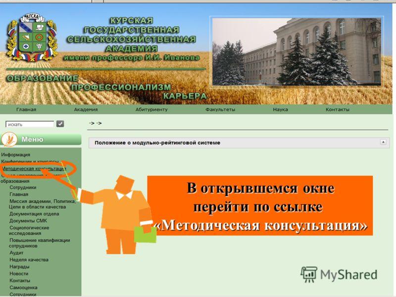 В открывшемся окне перейти по ссылке «Методическая консультация»