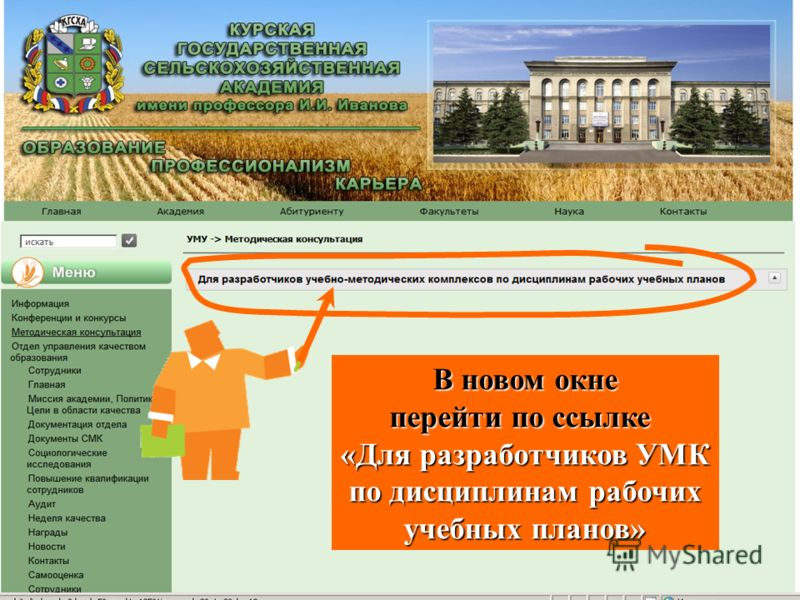 В новом окне перейти по ссылке «Для разработчиков УМК по дисциплинам рабочих учебных планов»