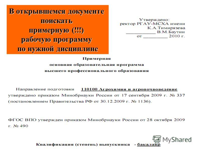 В открывшемся документе поискать примерную (!!!) рабочую программу по нужной дисциплине