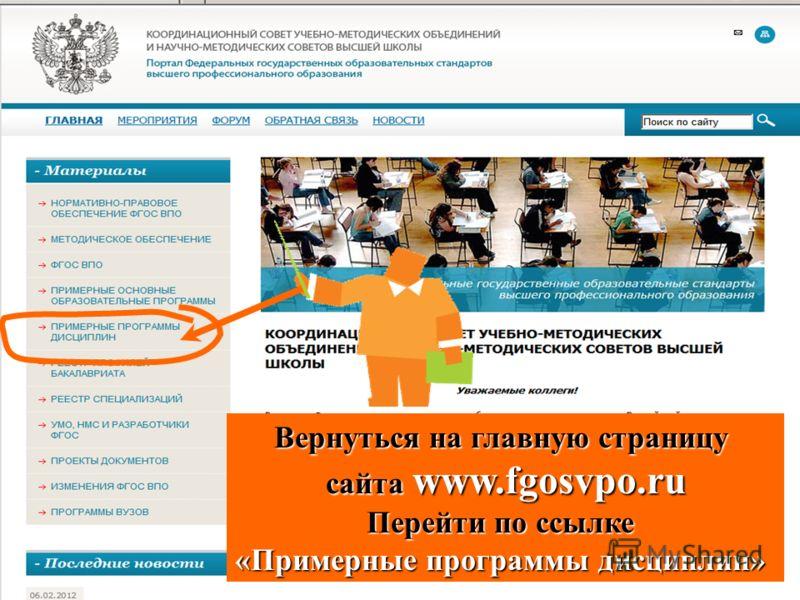 Вернуться на главную страницу сайта www.fgosvpo.ru Перейти по ссылке «Примерные программы дисциплин»