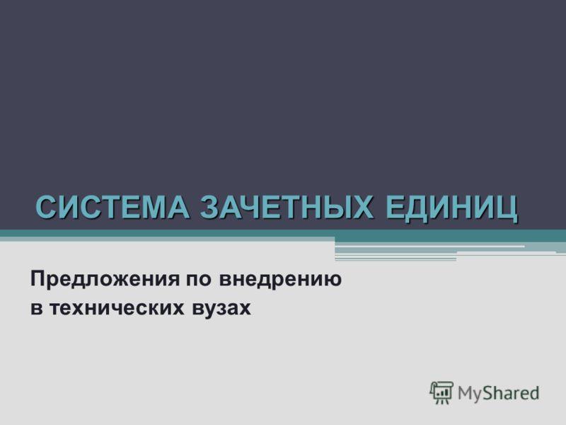 СИСТЕМА ЗАЧЕТНЫХ ЕДИНИЦ Предложения по внедрению в технических вузах