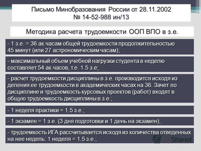 Письмо Минобразования России от 28.11.2002 14-52-988 ин/13 14-52-988 ин/13 - 1 з.е. = 36 ак.часам общей трудоемкости продолжительностью 45 минут (или 27 астрономическим часам); - максимальный объем учебной нагрузки студента в неделю составляет 54 ак.