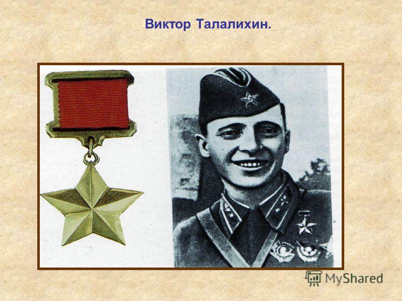 Виктор Талалихин.