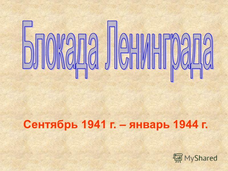 Сентябрь 1941 г. – январь 1944 г.