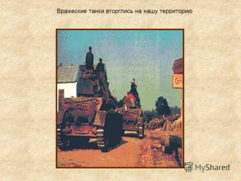 Вражеские танки вторглись на нашу территорию