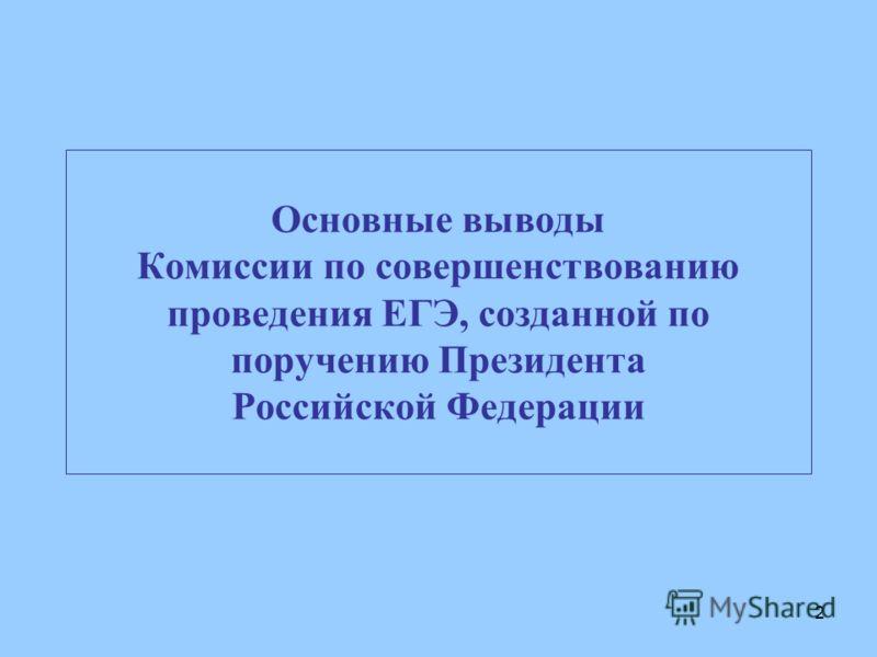 2 Основные выводы Комиссии по совершенствованию проведения ЕГЭ, созданной по поручению Президента Российской Федерации