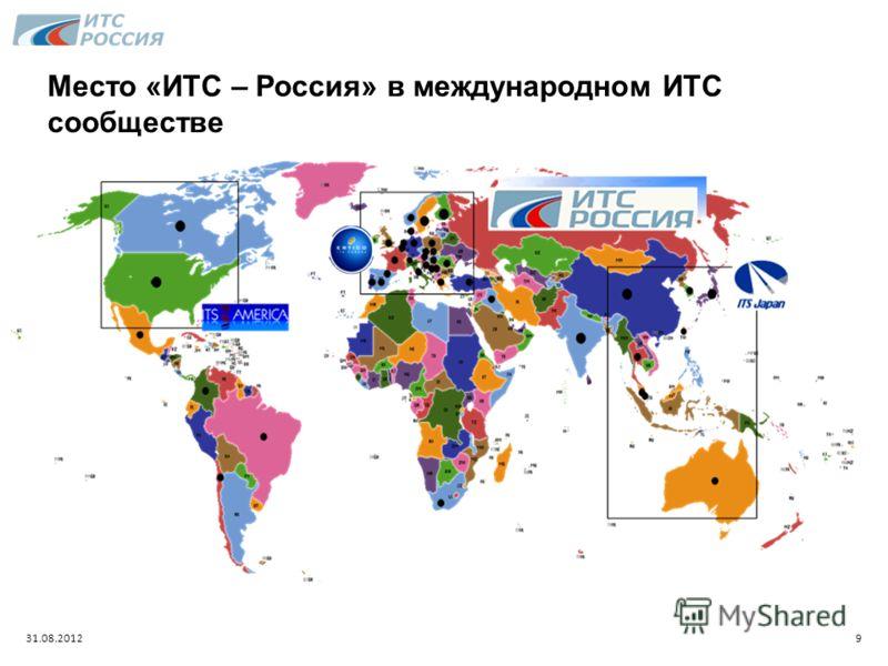 31.08.20129 Место «ИТС – Россия» в международном ИТС сообществе