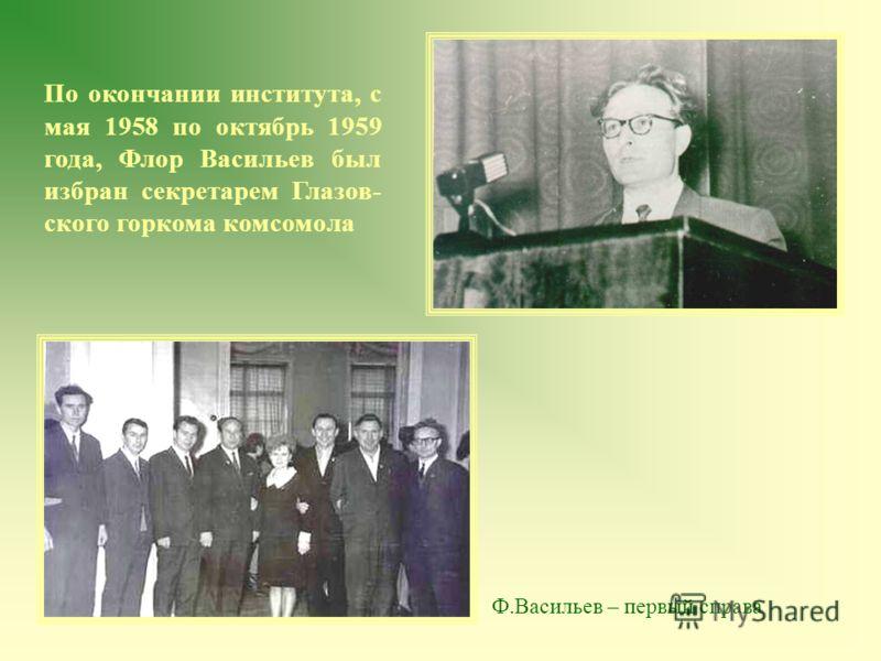 Флор Васильев – делегат Всемирного фестиваля молодежи и студентов в Москве (второй справа в третьем ряду). 1957 год