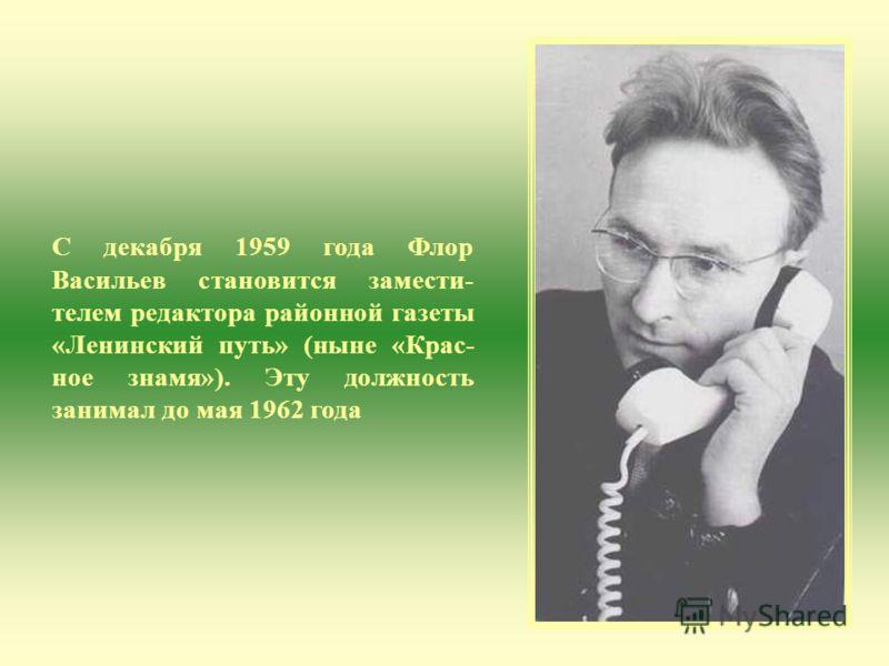 С 1958 года Флор Васильев жил в доме 12 по улице Короленко. Его семья занимала одну комнату в трехкомнатной квартире Дом 12 по улице Короленко