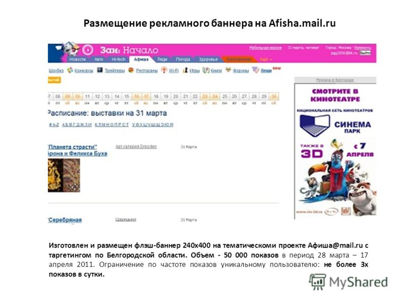 Баннерная реклама в интернете белгород заказать рекламу в городе железнодорожном