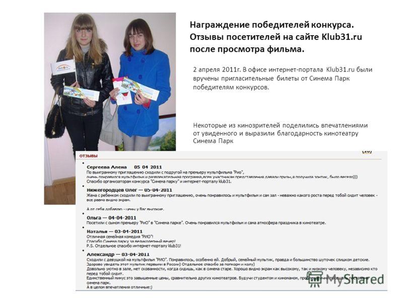 Награждение победителей конкурса. Отзывы посетителей на сайте Klub31.ru после просмотра фильма. 2 апреля 2011г. В офисе интернет-портала Klub31.ru были вручены пригласительные билеты от Синема Парк победителям конкурсов. Некоторые из кинозрителей под