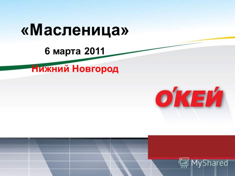 «Масленица» 6 марта 2011 Нижний Новгород