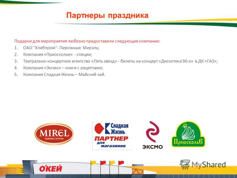 Партнеры праздника Подарки для мероприятия любезно предоставили следующие компании: 1.ОАО