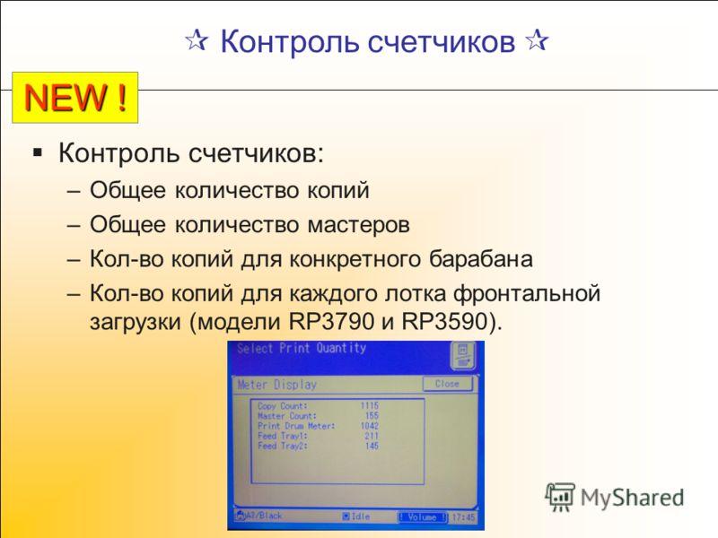 Контроль счетчиков: –Общее количество копий –Общее количество мастеров –Кол-во копий для конкретного барабана –Кол-во копий для каждого лотка фронтальной загрузки (модели RP3790 и RP3590). NEW ! Контроль счетчиков