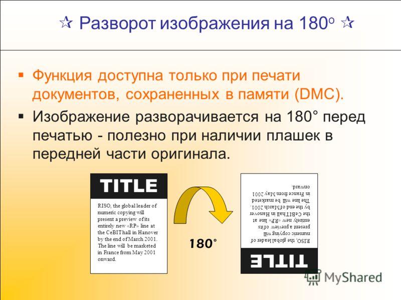 Функция доступна только при печати документов, сохраненных в памяти (DMC). Изображение разворачивается на 180° перед печатью - полезно при наличии плашек в передней части оригинала. TITLE RISO, the global leader of numeric copying will present a prev
