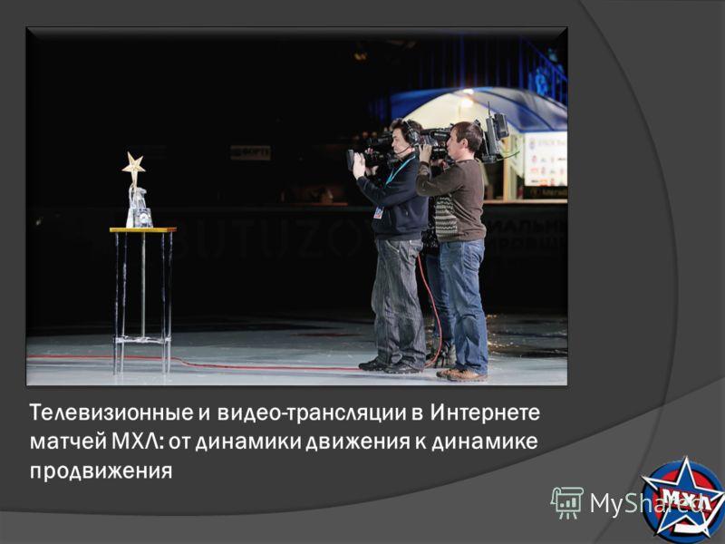 Телевизионные и видео-трансляции в Интернете матчей МХЛ: от динамики движения к динамике продвижения