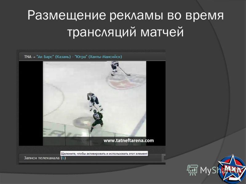 Размещение рекламы во время трансляций матчей